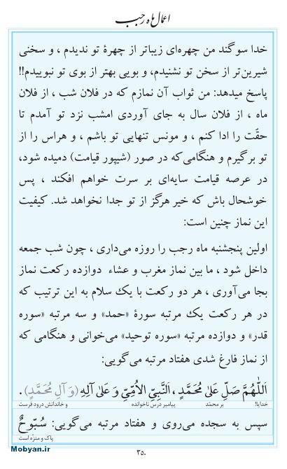 مفاتیح مرکز طبع و نشر قرآن کریم صفحه 350