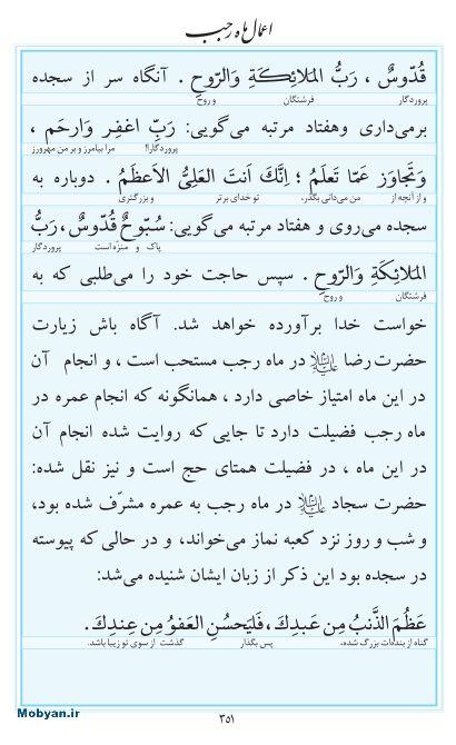 مفاتیح مرکز طبع و نشر قرآن کریم صفحه 351