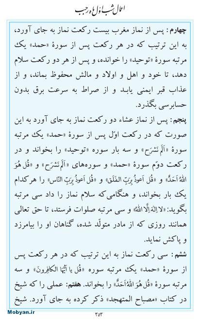 مفاتیح مرکز طبع و نشر قرآن کریم صفحه 353