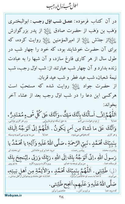 مفاتیح مرکز طبع و نشر قرآن کریم صفحه 354