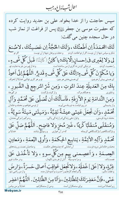 مفاتیح مرکز طبع و نشر قرآن کریم صفحه 355