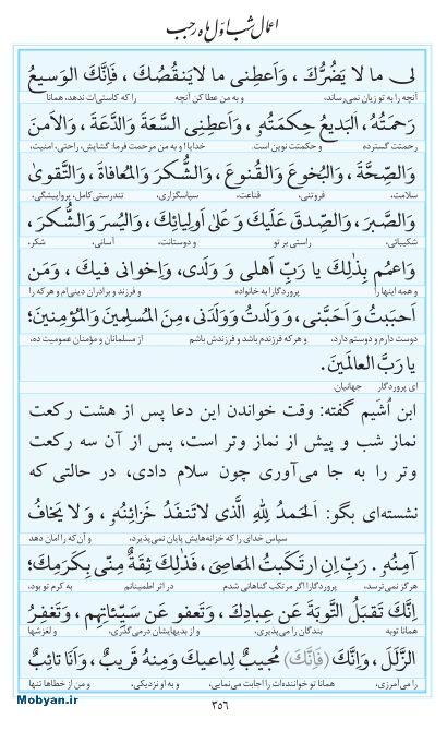 مفاتیح مرکز طبع و نشر قرآن کریم صفحه 356