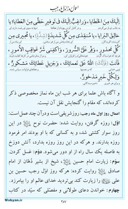 مفاتیح مرکز طبع و نشر قرآن کریم صفحه 357