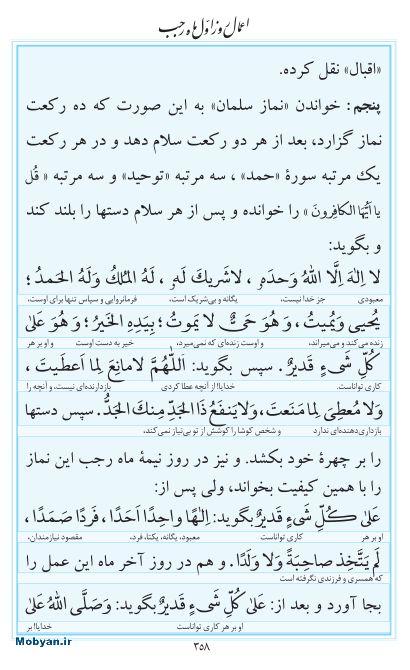 مفاتیح مرکز طبع و نشر قرآن کریم صفحه 358