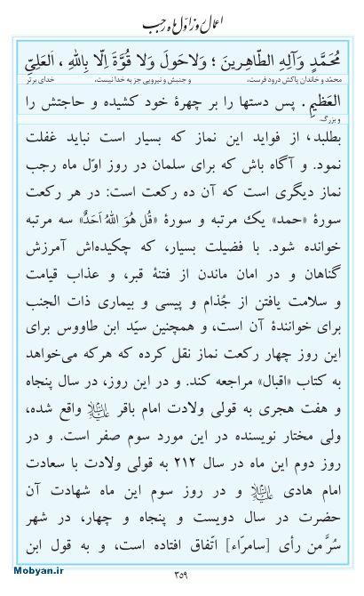 مفاتیح مرکز طبع و نشر قرآن کریم صفحه 359