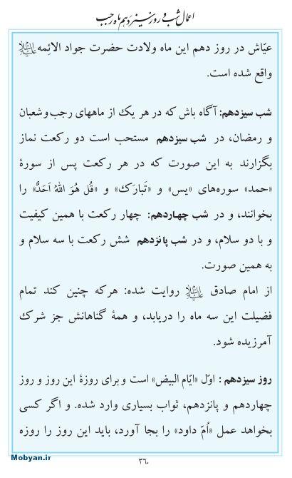 مفاتیح مرکز طبع و نشر قرآن کریم صفحه 360
