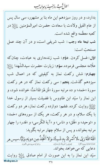 مفاتیح مرکز طبع و نشر قرآن کریم صفحه 361