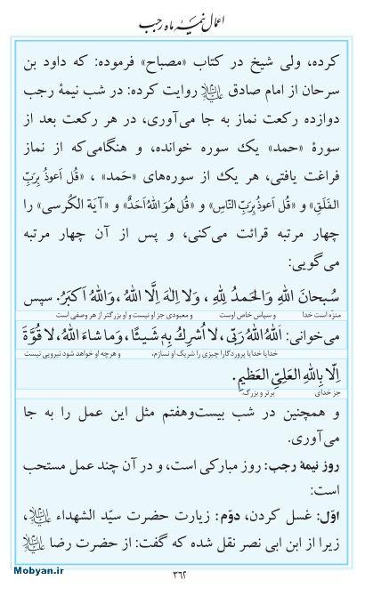 مفاتیح مرکز طبع و نشر قرآن کریم صفحه 362