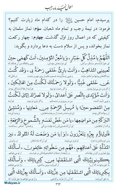 مفاتیح مرکز طبع و نشر قرآن کریم صفحه 363