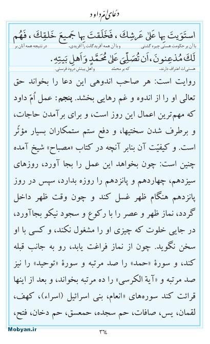 مفاتیح مرکز طبع و نشر قرآن کریم صفحه 364