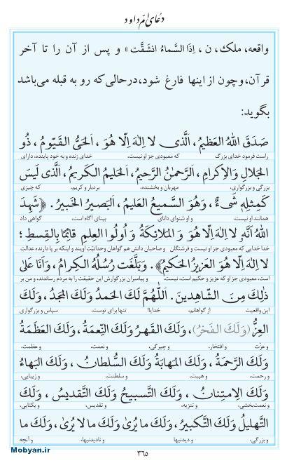 مفاتیح مرکز طبع و نشر قرآن کریم صفحه 365