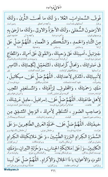 مفاتیح مرکز طبع و نشر قرآن کریم صفحه 366