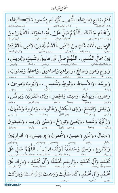 مفاتیح مرکز طبع و نشر قرآن کریم صفحه 367