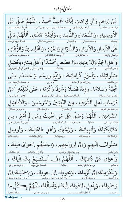 مفاتیح مرکز طبع و نشر قرآن کریم صفحه 368
