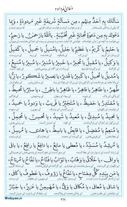 مفاتیح مرکز طبع و نشر قرآن کریم صفحه 369