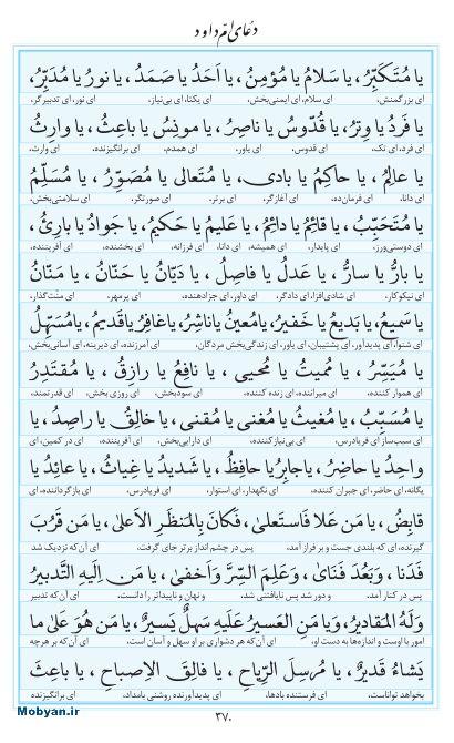 مفاتیح مرکز طبع و نشر قرآن کریم صفحه 370