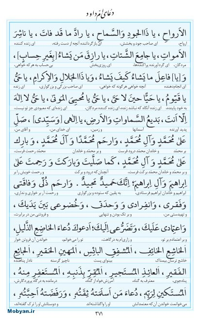مفاتیح مرکز طبع و نشر قرآن کریم صفحه 371