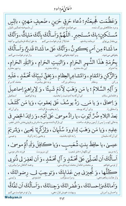 مفاتیح مرکز طبع و نشر قرآن کریم صفحه 372