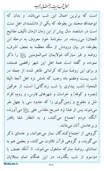 مفاتیح مرکز طبع و نشر قرآن کریم صفحه 376