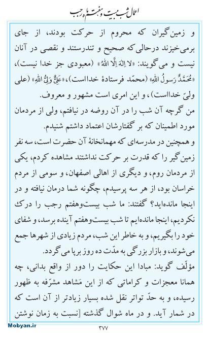 مفاتیح مرکز طبع و نشر قرآن کریم صفحه 377