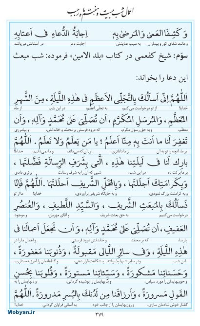 مفاتیح مرکز طبع و نشر قرآن کریم صفحه 379