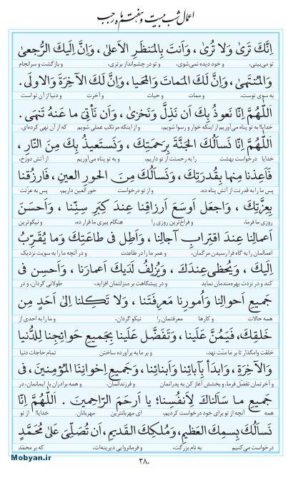 مفاتیح مرکز طبع و نشر قرآن کریم صفحه 380