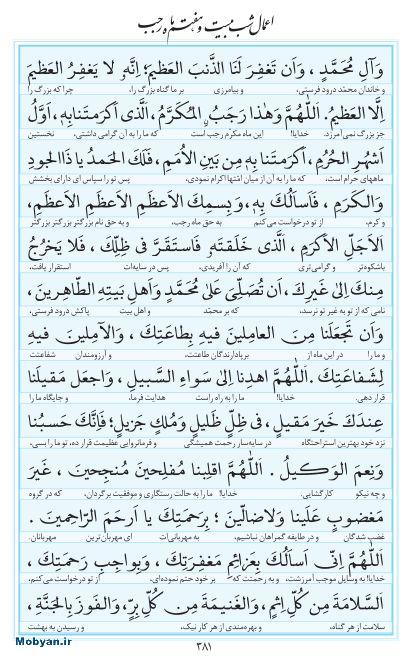 مفاتیح مرکز طبع و نشر قرآن کریم صفحه 381