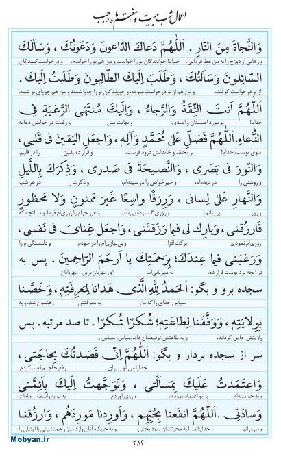 مفاتیح مرکز طبع و نشر قرآن کریم صفحه 382