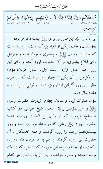 مفاتیح مرکز طبع و نشر قرآن کریم صفحه 383