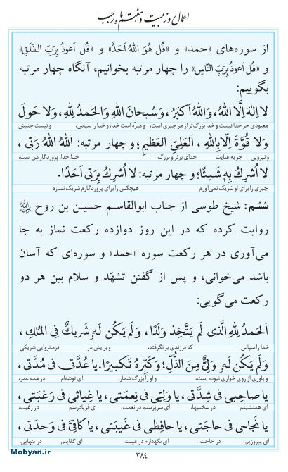 مفاتیح مرکز طبع و نشر قرآن کریم صفحه 384