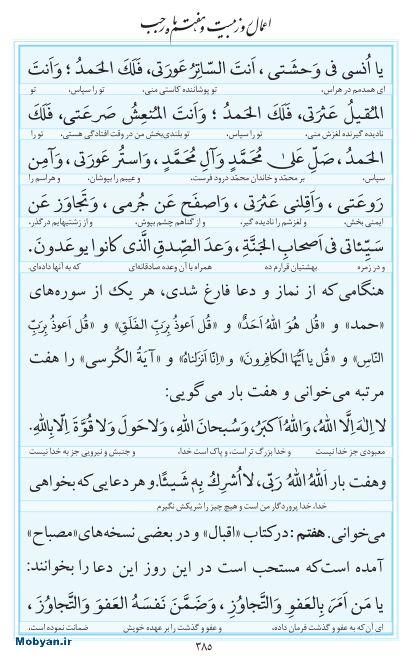 مفاتیح مرکز طبع و نشر قرآن کریم صفحه 385