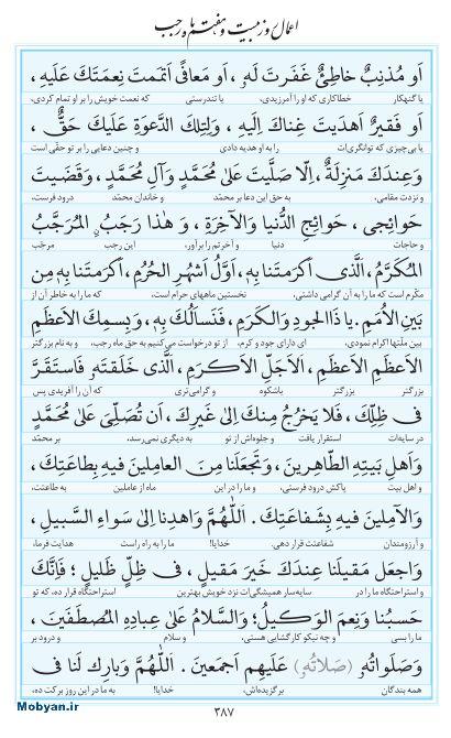 مفاتیح مرکز طبع و نشر قرآن کریم صفحه 387