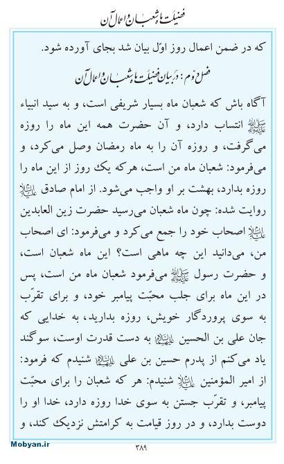 مفاتیح مرکز طبع و نشر قرآن کریم صفحه 389