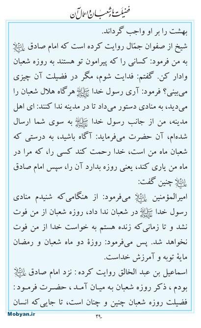 مفاتیح مرکز طبع و نشر قرآن کریم صفحه 390