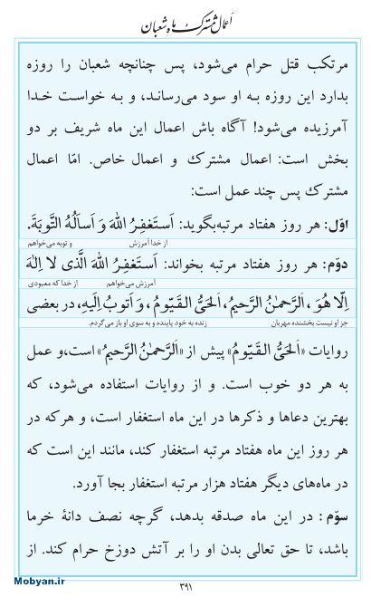 مفاتیح مرکز طبع و نشر قرآن کریم صفحه 391