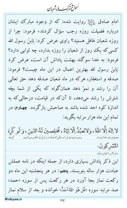 مفاتیح مرکز طبع و نشر قرآن کریم صفحه 392