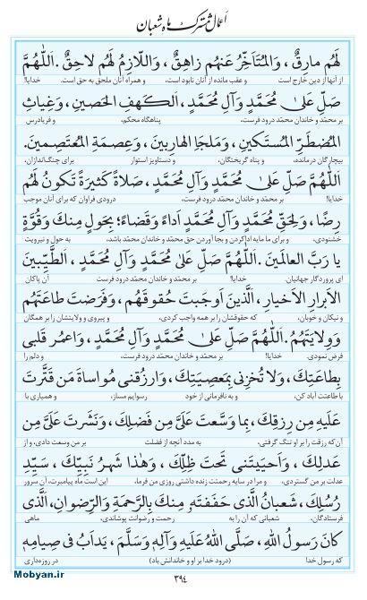 مفاتیح مرکز طبع و نشر قرآن کریم صفحه 394