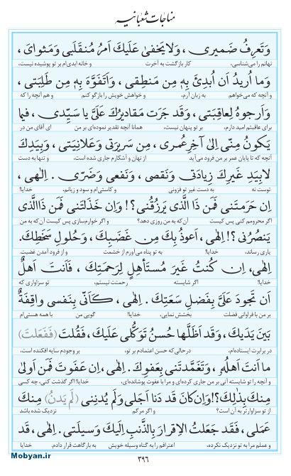 مفاتیح مرکز طبع و نشر قرآن کریم صفحه 396