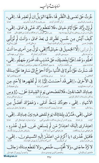 مفاتیح مرکز طبع و نشر قرآن کریم صفحه 397