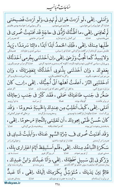 مفاتیح مرکز طبع و نشر قرآن کریم صفحه 398
