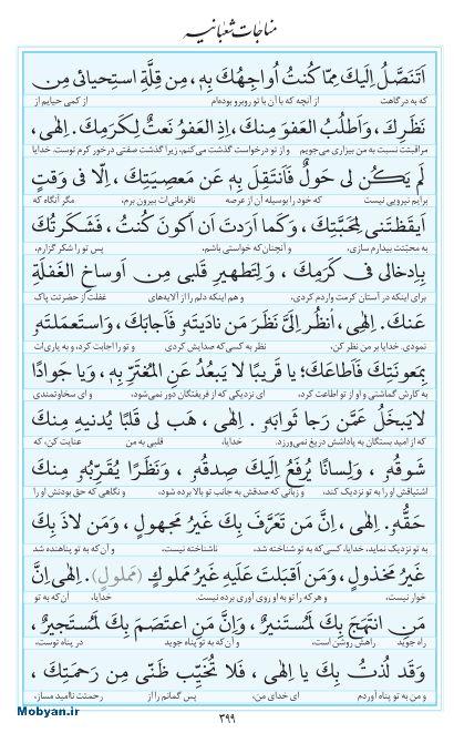 مفاتیح مرکز طبع و نشر قرآن کریم صفحه 399