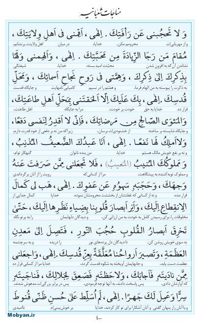 مفاتیح مرکز طبع و نشر قرآن کریم صفحه 400