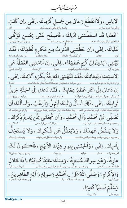 مفاتیح مرکز طبع و نشر قرآن کریم صفحه 401