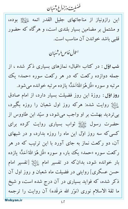 مفاتیح مرکز طبع و نشر قرآن کریم صفحه 402