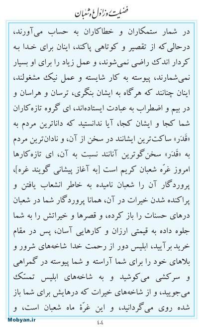مفاتیح مرکز طبع و نشر قرآن کریم صفحه 404