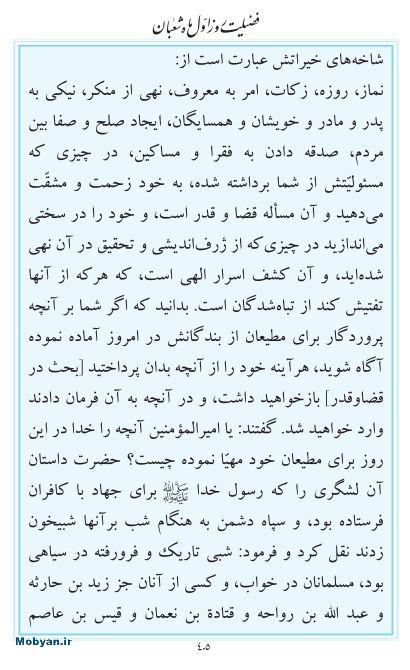 مفاتیح مرکز طبع و نشر قرآن کریم صفحه 405
