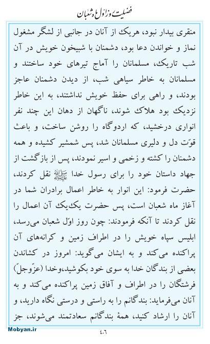 مفاتیح مرکز طبع و نشر قرآن کریم صفحه 406