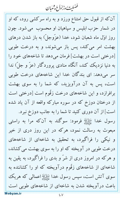 مفاتیح مرکز طبع و نشر قرآن کریم صفحه 407