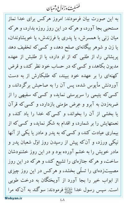 مفاتیح مرکز طبع و نشر قرآن کریم صفحه 408