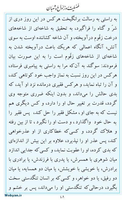 مفاتیح مرکز طبع و نشر قرآن کریم صفحه 409